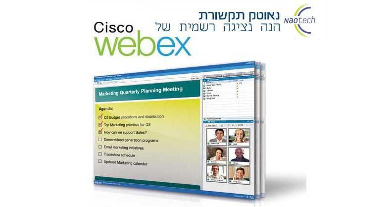 Webex Israel